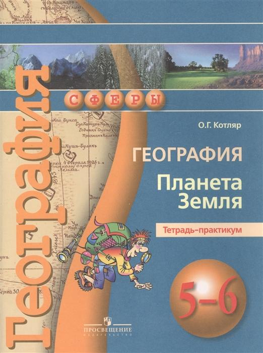 География Планета Земля 5-6 класс Тетрадь-практикум
