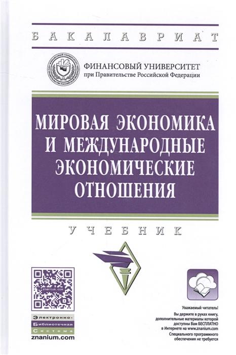Поспелов В. (ред.) Мировая экономика и международные экономические отношения Учебник недорого
