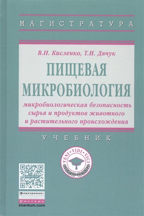 Пищевая микробиология Микробиологическая безопасность сырья и продуктов животного и растительного происхождения Учебник
