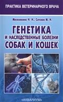Генетика и наследственные болезни собак и кошек
