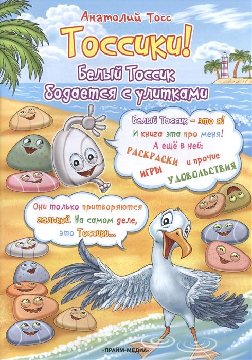 Тосс А. Тоссики Белый Тоссик бодается с улитками цена в Москве и Питере