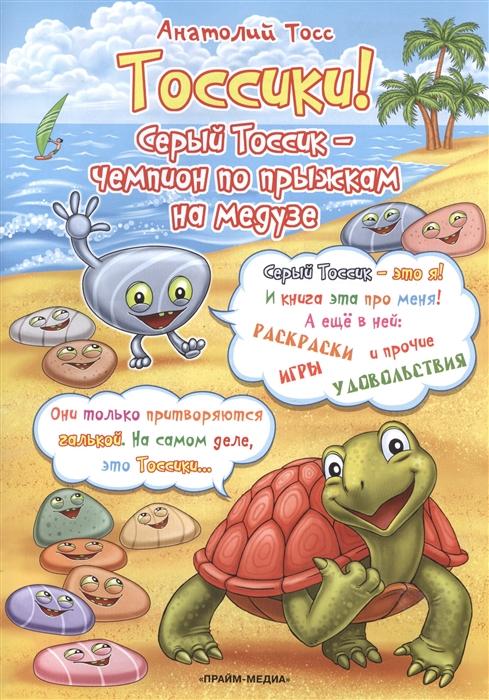 цены Тосс А. Тоссики Серый Тоссик - чемпион по прыжкам на медузе