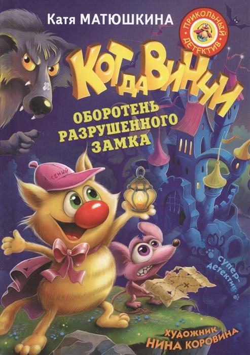 Матюшкина К. Кот да Винчи Оборотень разрушенного замка матюшкина к кот да винчи очная ставка