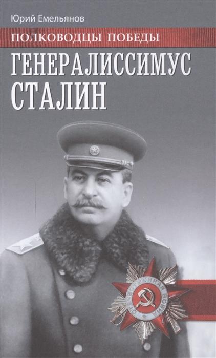 Емельянов Ю. Генералиссимус Сталин цены онлайн