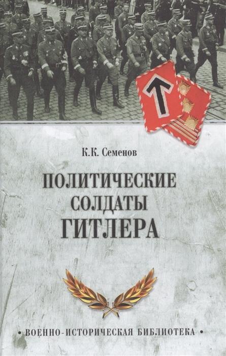 Семенов К. Политические солдаты Гитлера