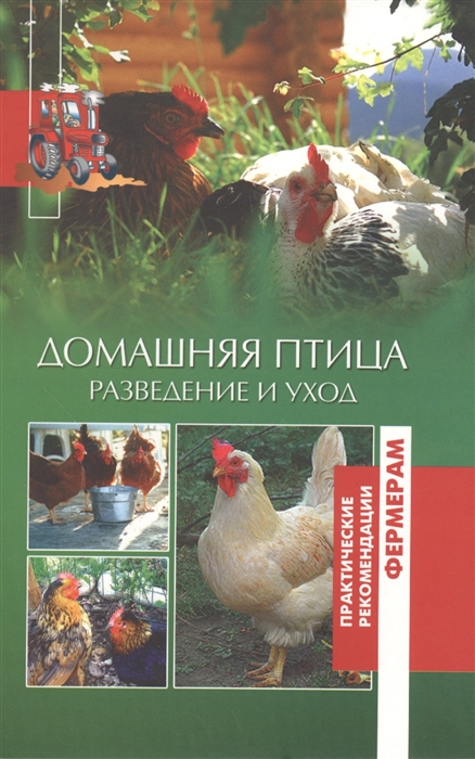все цены на Утенкова Т. Домашняя птица Разведение и уход онлайн