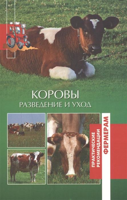 Лукьянова О. Коровы Разведение и уход отсутствует коровы разведение и уход