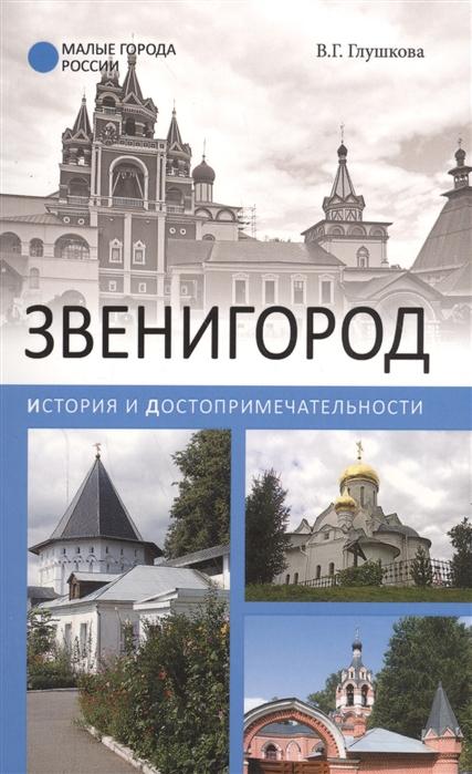 Глушкова В. Звенигород История и достопримечательности манипулятор звенигород