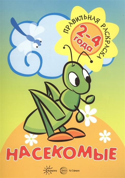 Савушкин С. (ред.) Правильная раскраска Насекомые Для детей 2-4 лет савушкин с ребусы невидимки птицы и насекомые для детей 5 7 лет