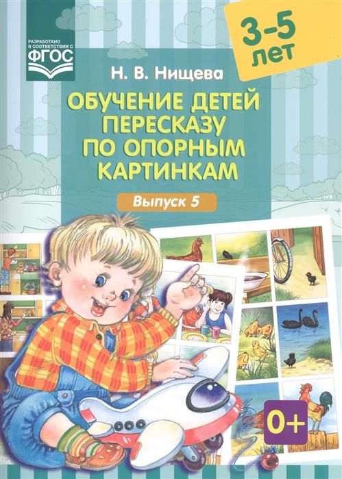 Нищева Н. Обучение детей пересказу по опорным картинкам 3-5 лет Выпуск 5
