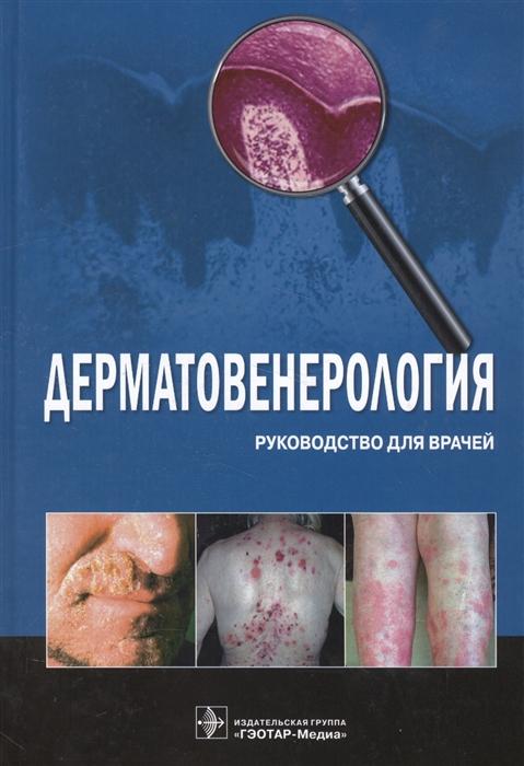 Фото - Бутов Ю., Потекаев Н. Дерматовенерология Руководство для врачей тимошкова ю л климактерический синдром практическое руководство для врачей