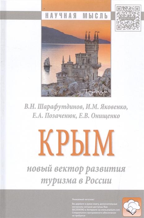 Крым Новый вектор развития туризма в России Монография