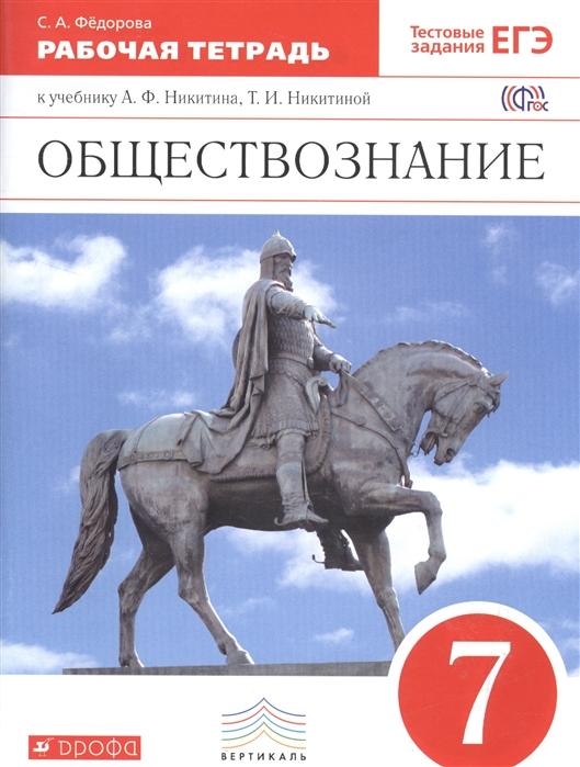 Федорова С. Обществознание 7 класс Рабочая тетрадь к учебнику А Ф Никитина Т И Никитиной