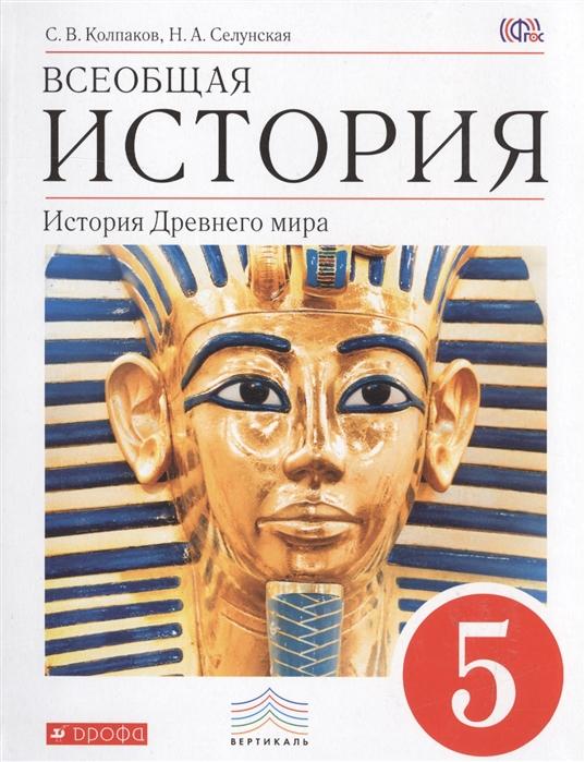 Колпаков С., Селунская Н. Всеобщая история История Древнего мира 5 класс Учебник