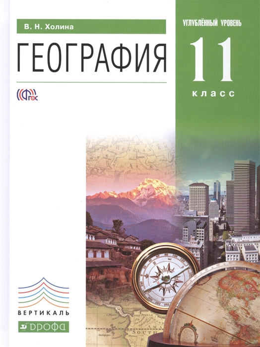 География 11 класс Учебник Углубленный уровень