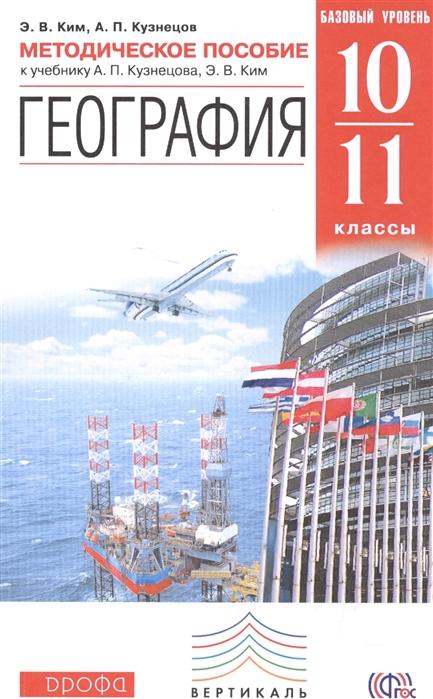 География 10-11 классы Базовый уровень Методическое пособие к учебнику А П Кузнецова Э В Ким