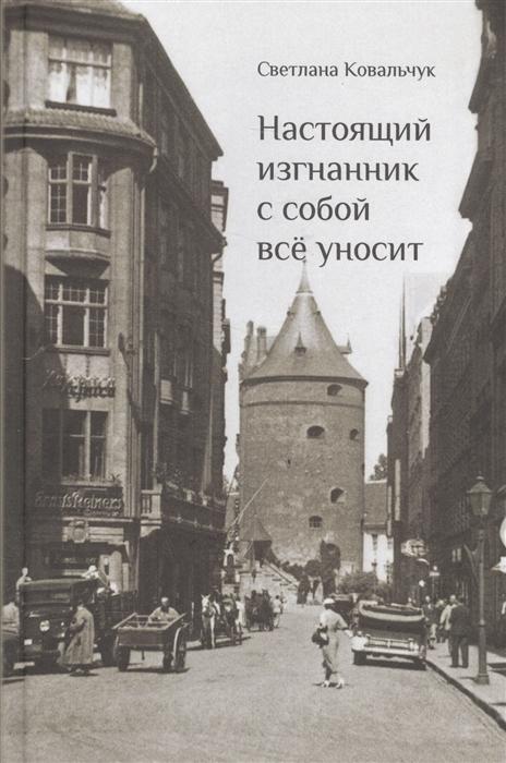 Настоящий изгнанник с собой все уносит Судьбы ученых-эмигрантов в Латвии 1920-1944 гг