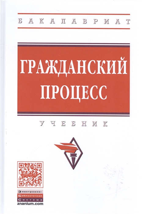 купить Филиппов П. (ред.) Гражданский процесс Учебник онлайн