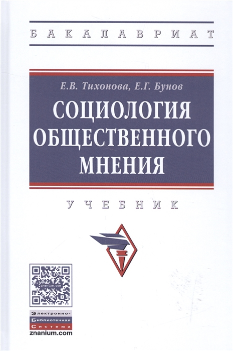Социология общественного мнения Учебник