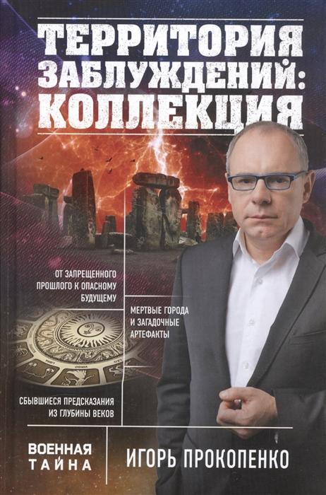 Прокопенко И. Территория заблуждений коллекция психология заблуждений