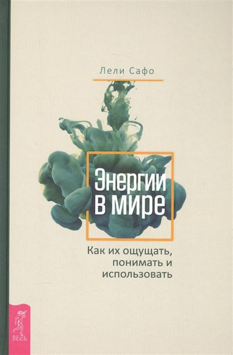 купить Сафо Л. Энергии в мире Как их ощущать понимать и использовать по цене 426 рублей