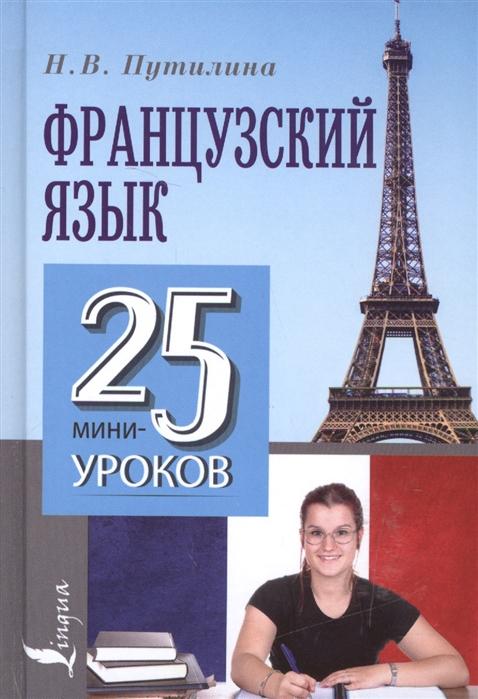 Путилина Н. Французский язык 25 мини-уроков цена