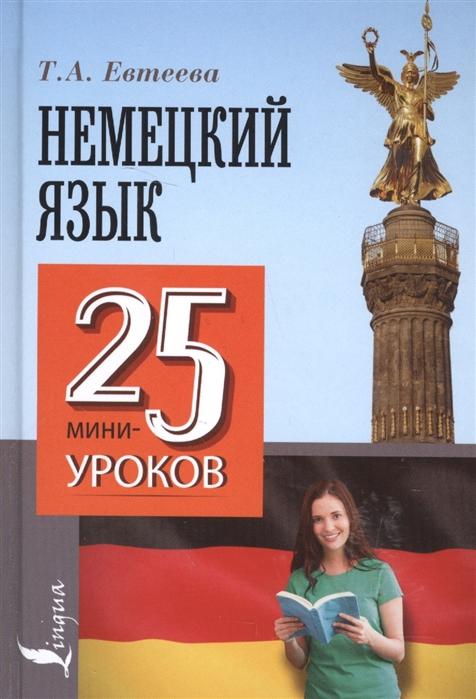 Евтеева Т. Немецкий язык 25 мини-уроков