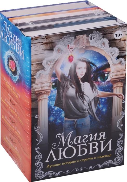 Калпер К., Басс А., Грей М. и др. Магия любви комплект из 4 книг хоук к калпер к хейг ф бестселлеры молодежного фэнтези комплект из 4 книг