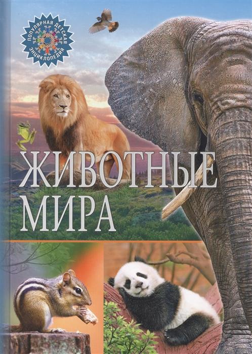 Феданова Ю., Скиба Т. (ред.) Животные мира