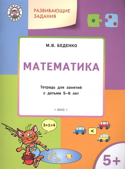Беденко М. Развивающие задания Математика Тетрадь для занятий с детьми 5-6 лет м в беденко логика развивающие задания тетрадь для занятий с детьми 6 7 лет