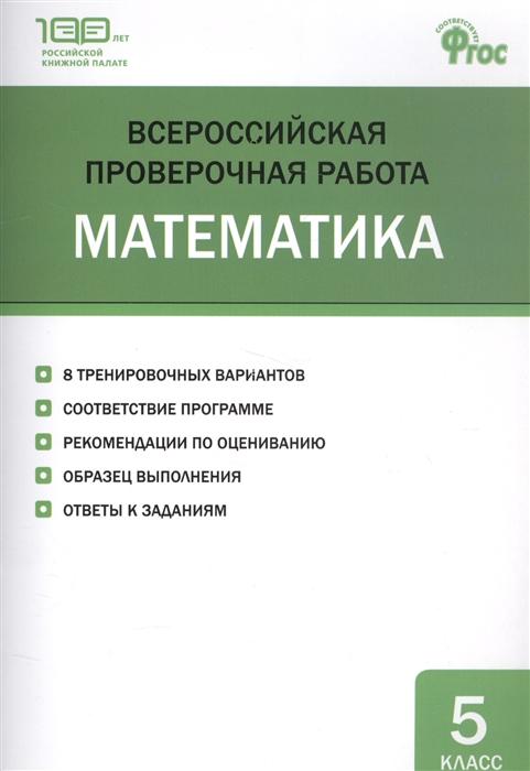 Ахременкова В. (сост.) Всероссийская проверочная работа Математика 5 класс цены онлайн
