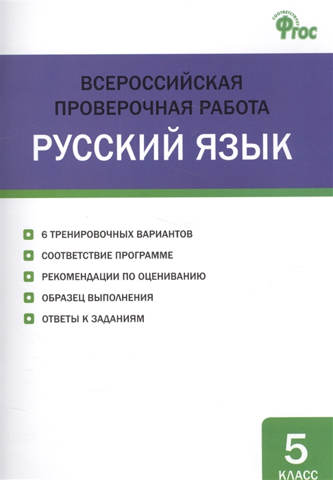 Егорова Н. (сост.) Всероссийская проверочная работа Русский язык 5 класс цены