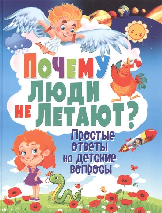Купить Почему люди не летают Простые ответы на детские вопросы, Владис, Универсальные детские энциклопедии и справочники