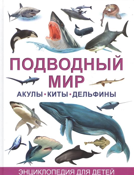 Рублев С. Подводный мир Акулы Киты Дельфины Энциклопедия для детей аксенова м энциклопедия для детей [т 39 ] компьютер