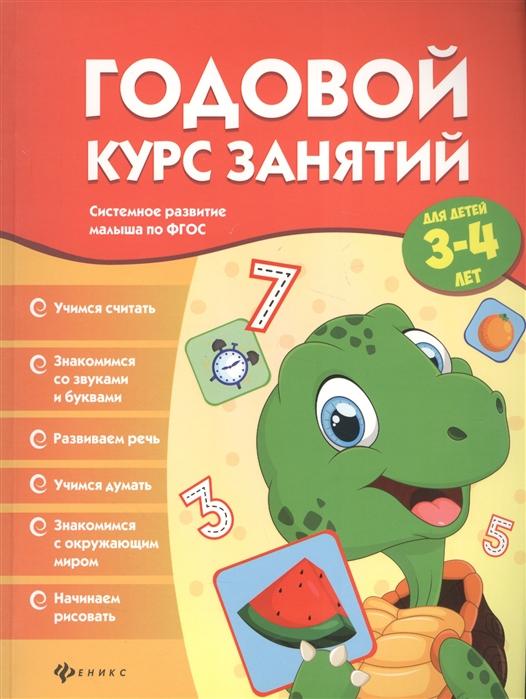 Белых В. Годовой курс занятий для детей 3-4 лет эксмо годовой курс занятий для детей 4 5 лет