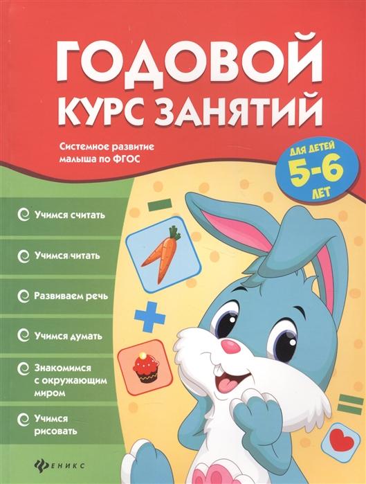 Белых В. Годовой курс занятий для детей 5-6 лет книги феникс премьер годовой курс занятий для детей 5 6 лет
