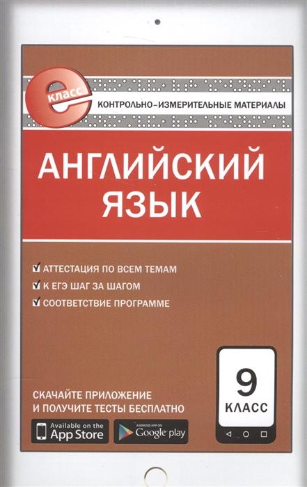 цена на Сахаров Е. (сост.) Английский язык 9 класс Контрольно-измерительные материалы