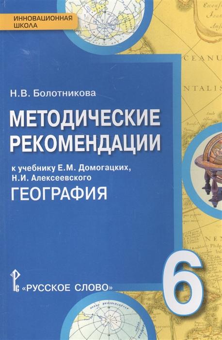 География 6 класс Методические рекомендации к учебнику Е М Домогацких Н И Алексеевского География
