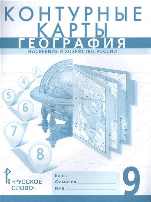 География 9 класс Население и хозяйство России Контурные карты