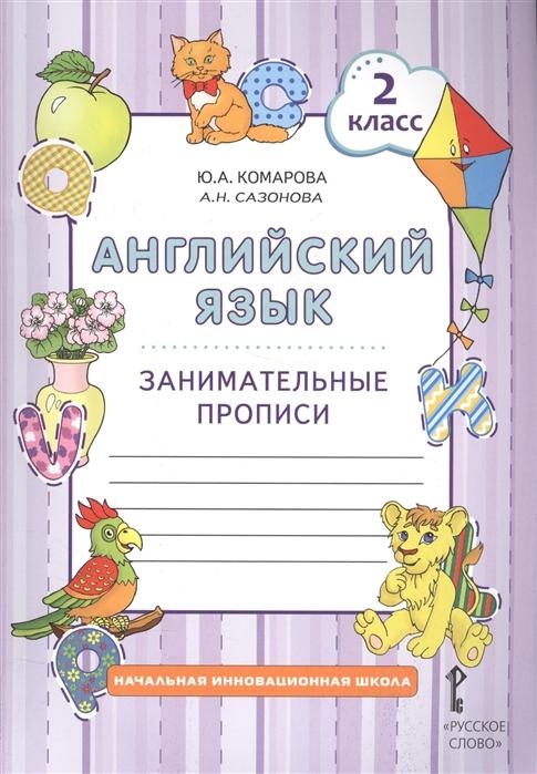 Комарова Ю., Сазонова А. Английский язык Занимательные прописи 2 класс цены онлайн