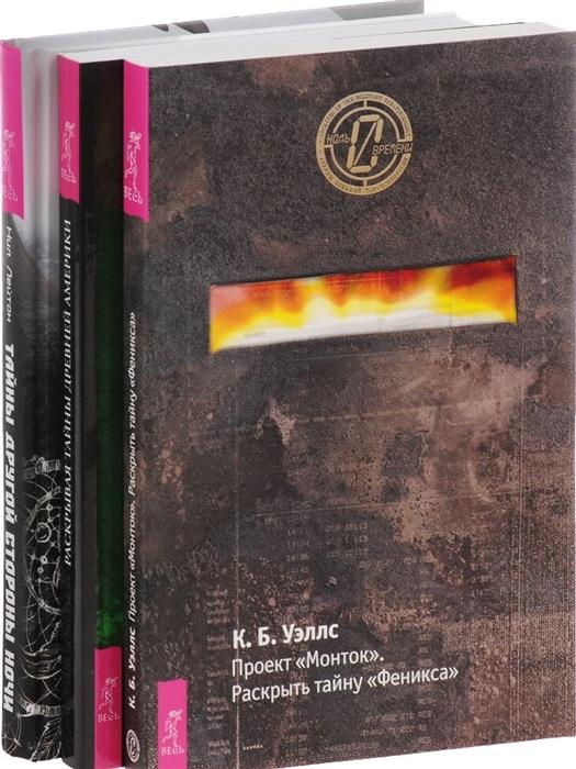 лучшая цена Лейтон Н., Уэллс К., Джозеф Ф. Тайны другой стороны ночи Проект Монток Раскрывая тайны Америки комплект из 3 книг