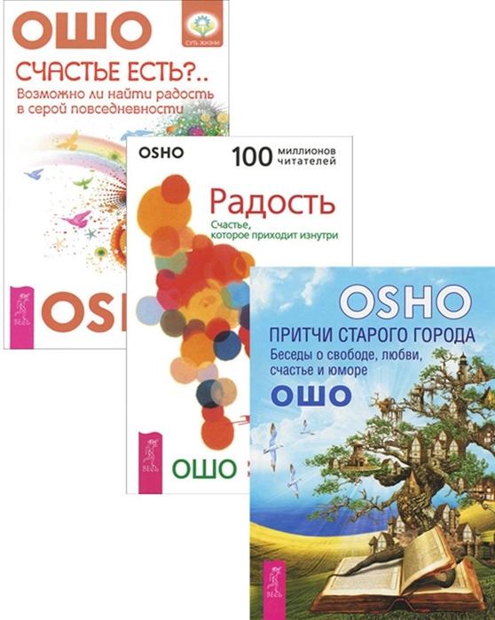 Ошо Счастье есть Притчи старого города Радость комплект из 3 книг