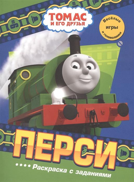 Томас и его друзья Перси Раскраска с заданиями Веселые игры и головоломки