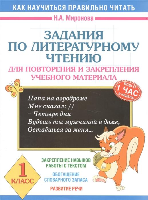 Миронова Н. Задания по литературному чтению 1 класс Для повторения и закрепления учебного материала цена