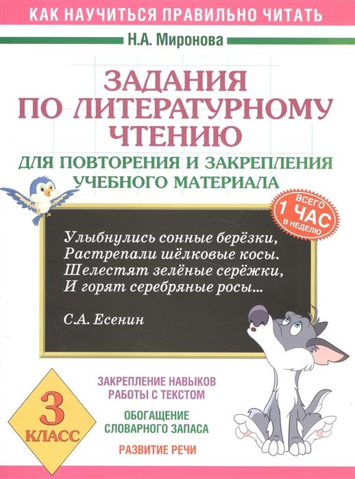 Миронова Н. Задания по литературному чтению 3 класс Для повторения и закрепления учебного материала