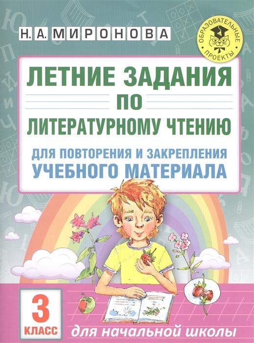 Миронова Н. Летние задания по литературному чтению для повторения и закрепления учебного материала 3 класс