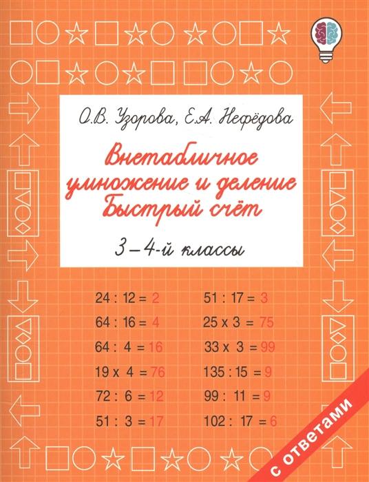 Узорова О., Нефедова Е. Внетабличное умножение и деление Быстрый счет 3-4 классы узорова о нефедова е 3000 примеров по математике внетабличное умножение и деление 3 4 классы