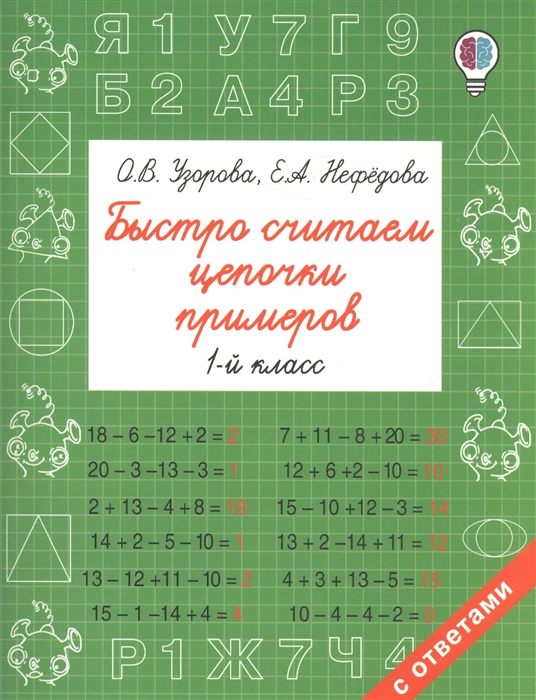 Узорова О., Нефедова Е. Быстро считаем цепочки примеров 1 класс узорова о нефедова е быстро считаем цепочки примеров 4 класс
