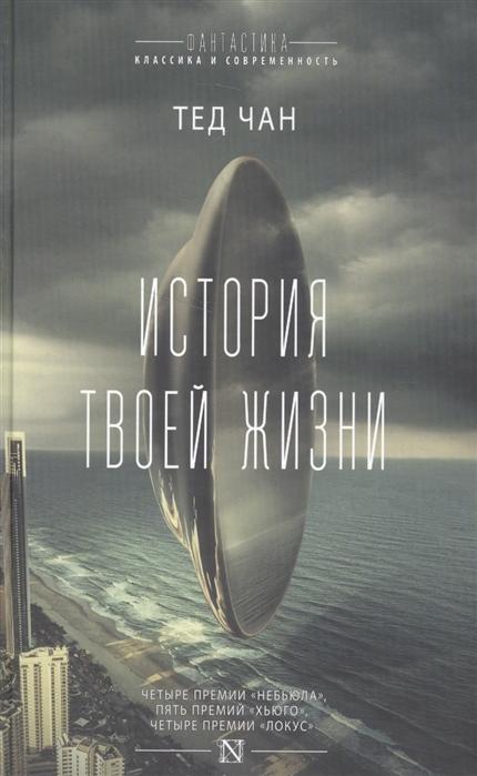 Чан Т. История твоей жизни чан т история твоей жизни