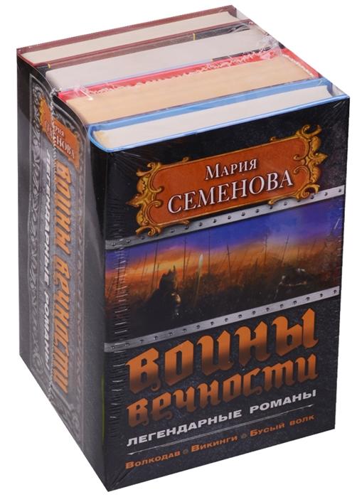 Воины вечности Волкодав Викинги Бусый волк комплект из 4-х книг